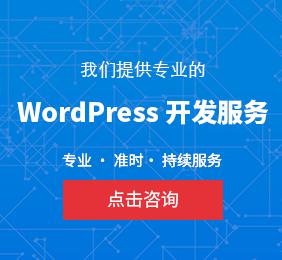 WordPress开发服务咨询
